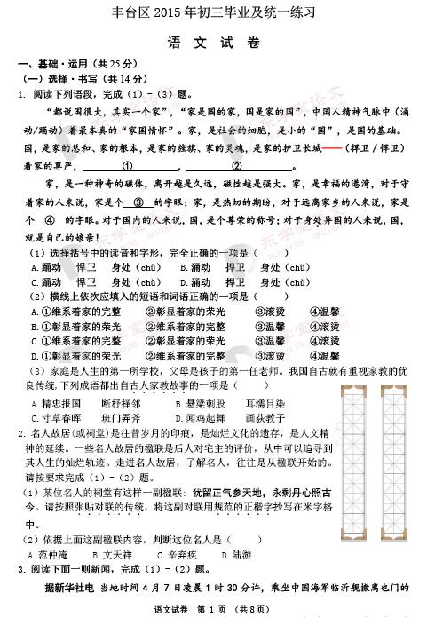 2015北京丰台区初三一模语文试题
