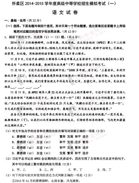 2015北京怀柔区初三一模语文试题