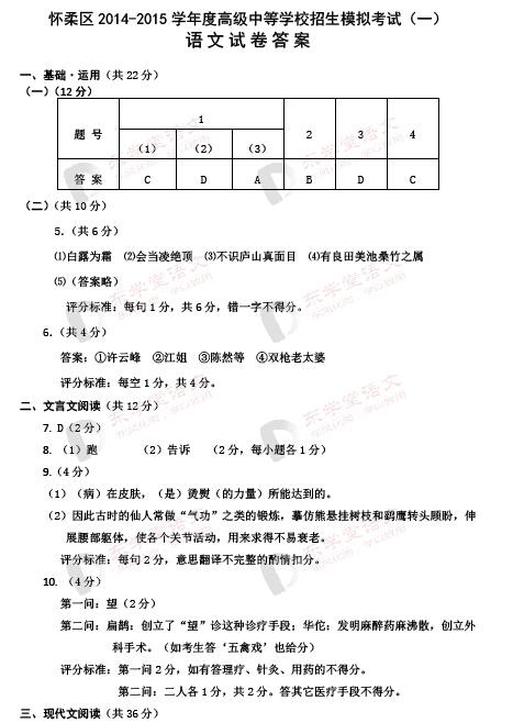 2015北京怀柔区初三一模语文试题答案