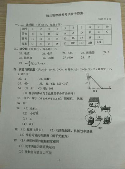 2015北京通州区初三一模物理试题