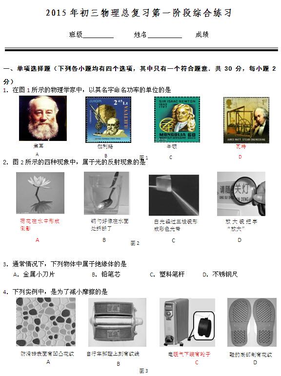 2015北京密云县初三一模物理试题