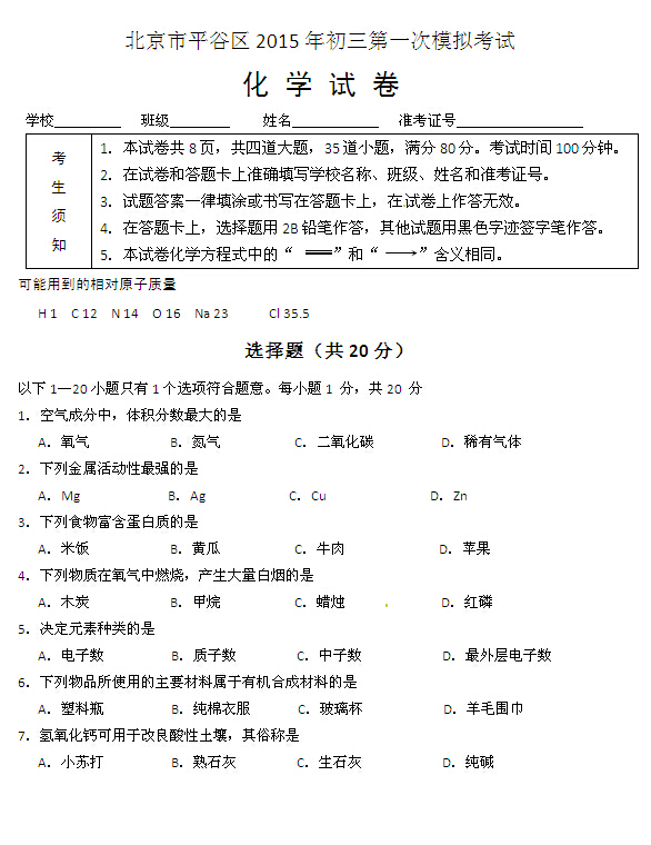 2015北京平谷区初三一模化学试题