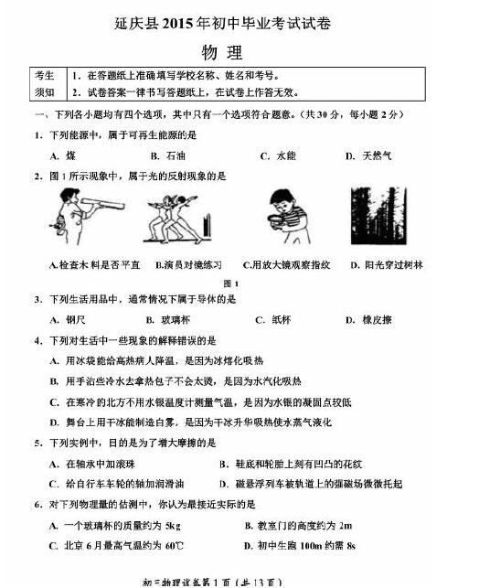 2015北京延庆县初三一模物理试题