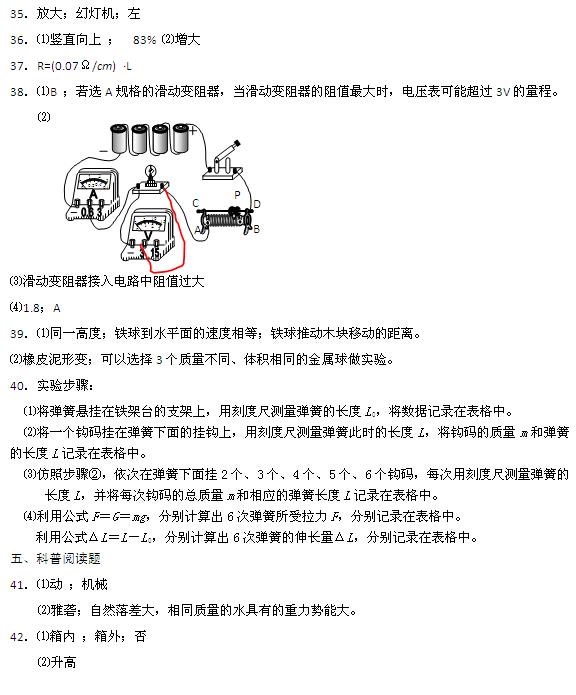 2015北京丰台区初三一模物理试题