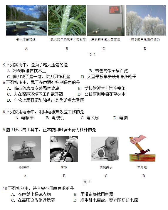 2015北京房山区初三一模物理试题