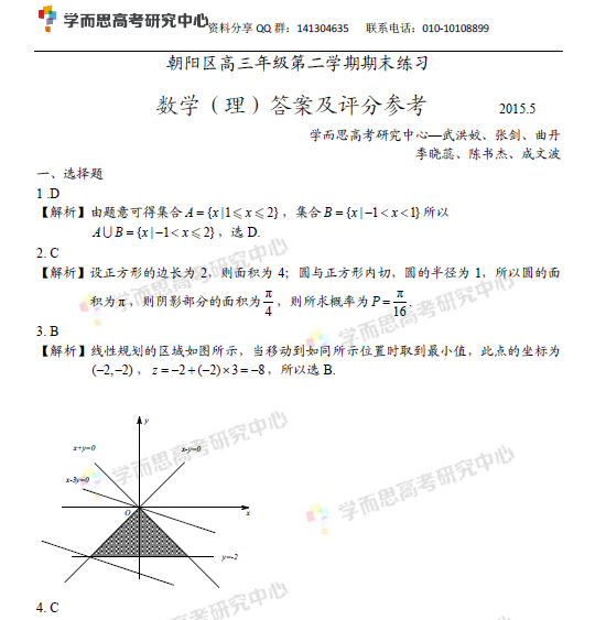 2015年北京朝阳区高三二模数学(理)试卷答案及解析