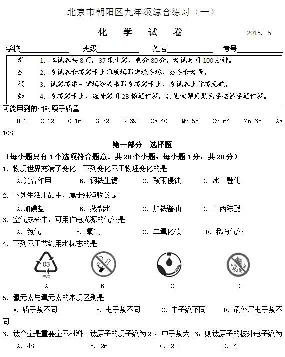 2015北京朝阳区初三一模化学试题