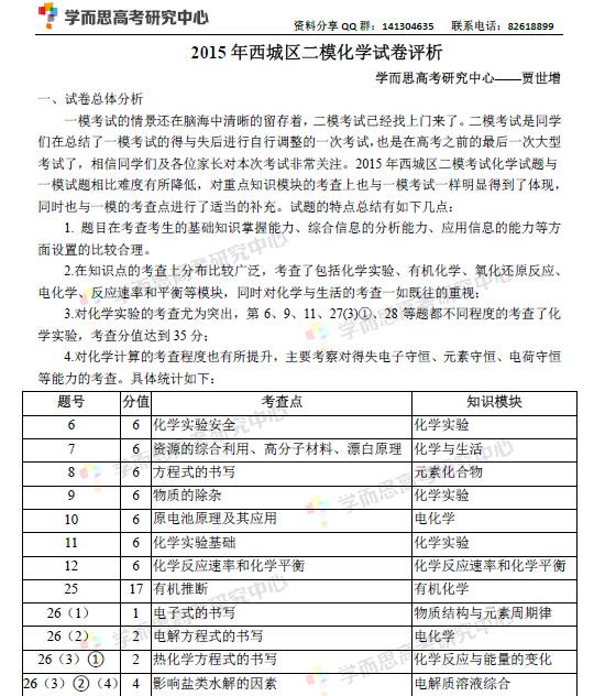 2015年北京西城区高三二模化学试卷评析