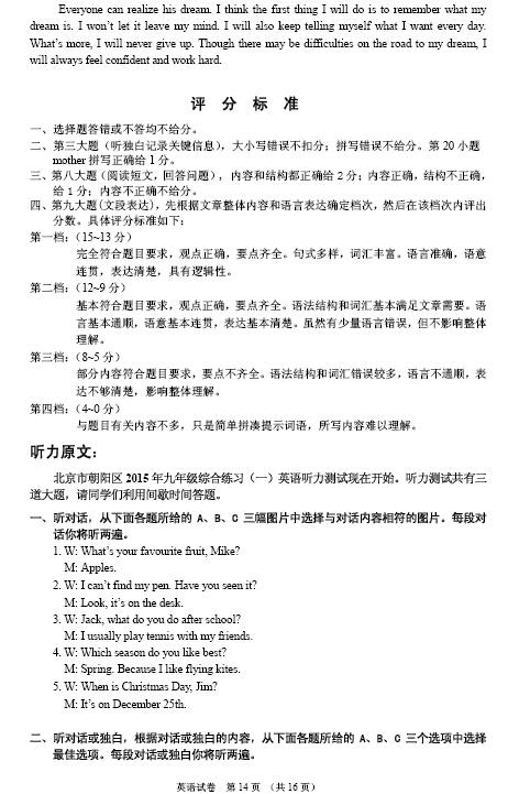 2015北京朝阳区中考一模英语试题