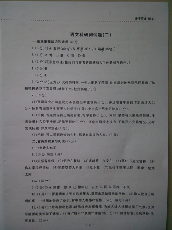 湖南省益阳市2015年小学语文毕业考试试卷答案