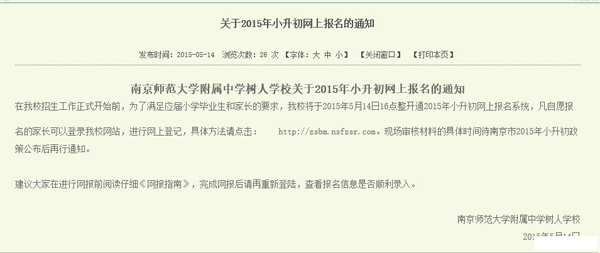 2015年5月14日南师树人小升初网上报名启动