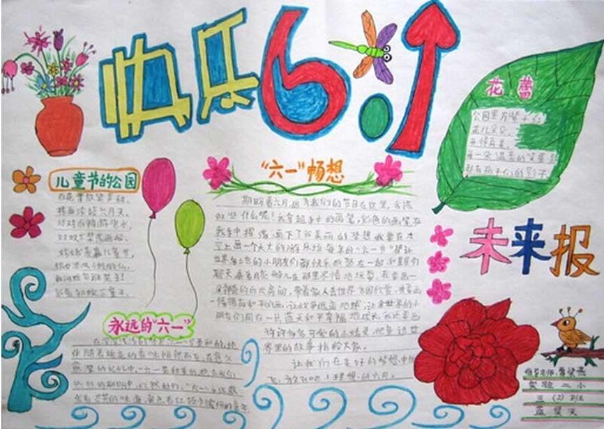 儿童歌曲快乐的节日 快乐的节日教案 快乐的节日课文插图 歌曲快乐的