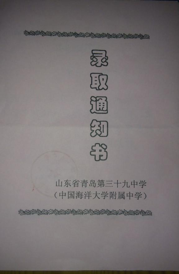 青岛39中2015小升初特长生录取通知书