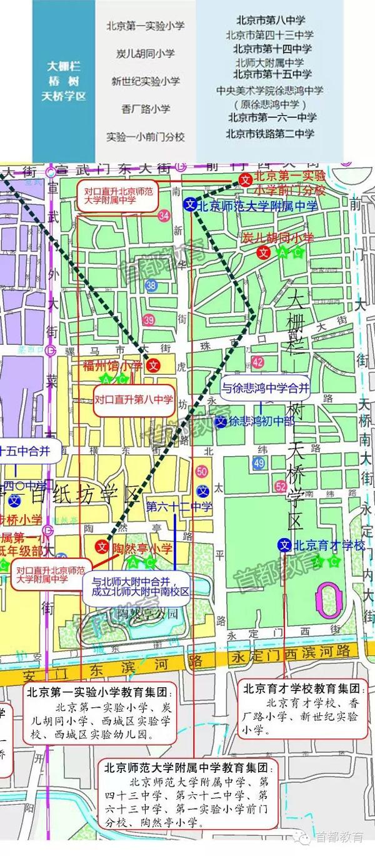 西城11学区高清地图之大栅栏椿树天桥学区,供各位北京小升初家长参考.
