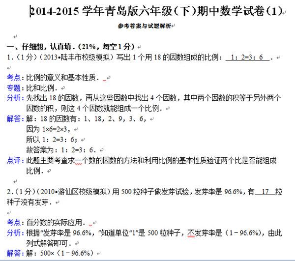 2014-2015学年青岛版六年级(下)期中数学试卷详解1