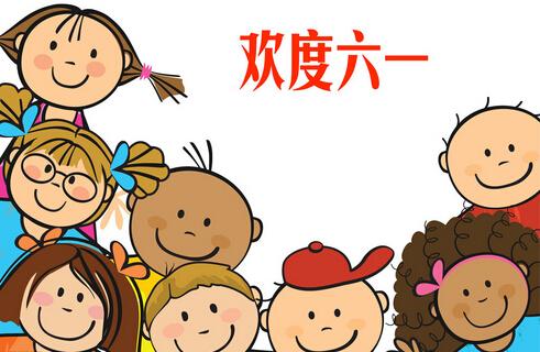 六一儿童节的由来_六一儿童节的来历