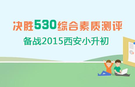 决胜530综合测评 备战2015西安小升初