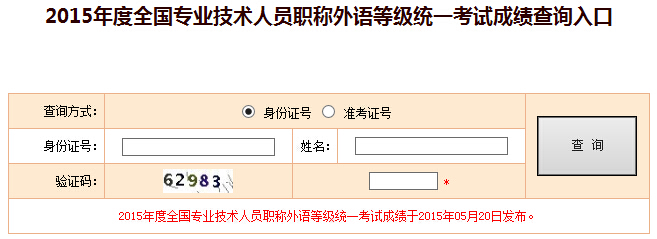 河北2015职称英语成绩查询入口:中国人事考试网