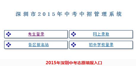 2015深圳中考志愿填报入口