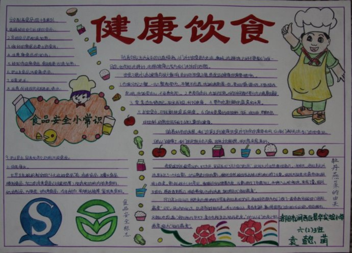 食品安全手抄报:健康饮食_英语网