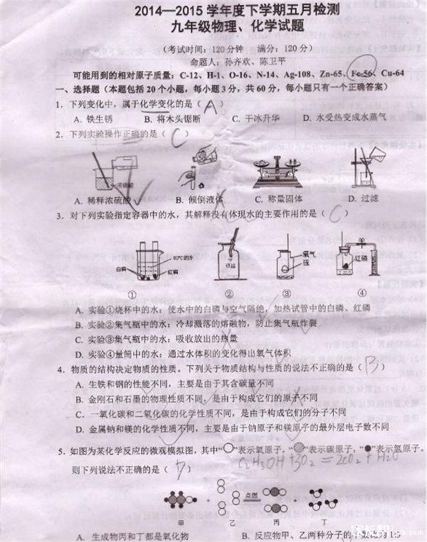 2015年武汉五月调考化学试卷