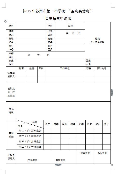 2015年苏州市区一中自主招生报名表下载