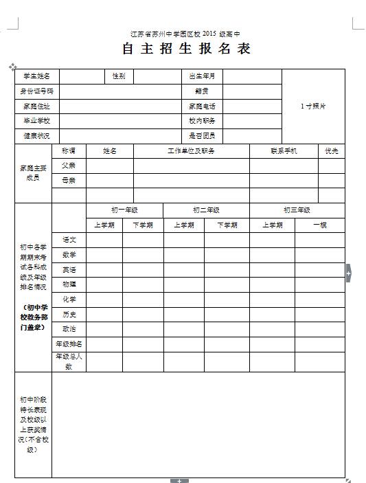 2015年苏州中学园区校自主招生报名表