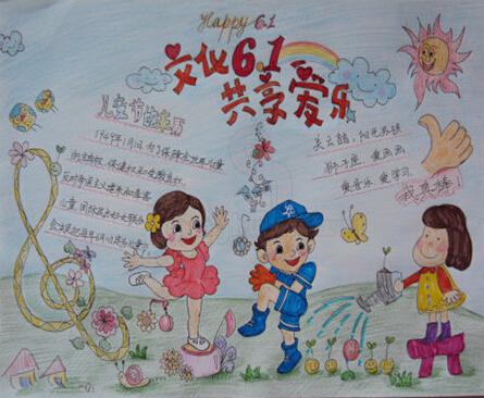 关于六一儿童节的手抄报:文化六一