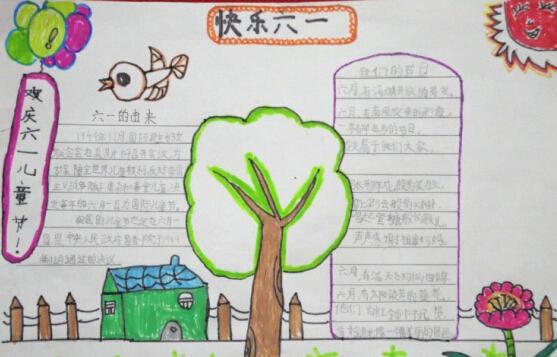 庆祝六一儿童节手抄报:六一儿童节我们的最爱