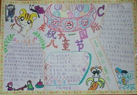 小学生六一儿童节手抄报:六一庆祝活动