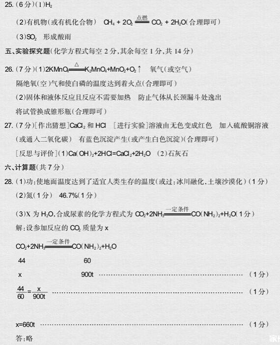 2015山西中考百校联考四化学试题答案 中考