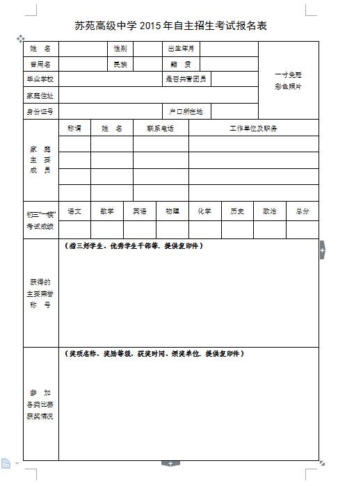 2015年苏苑高中自主招生考试报名表