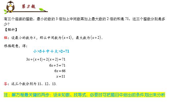 列方程解应用题例题3