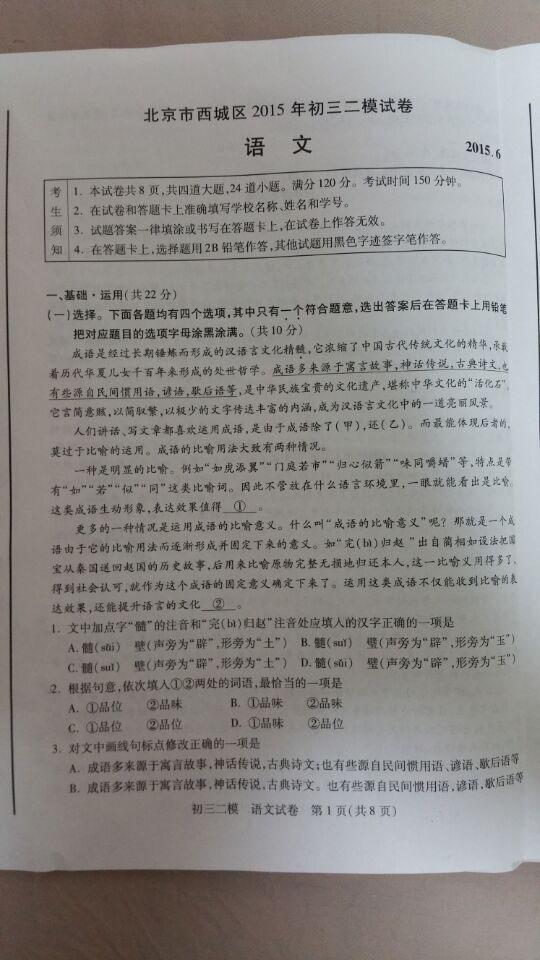 2015北京西城中考二模语文试题