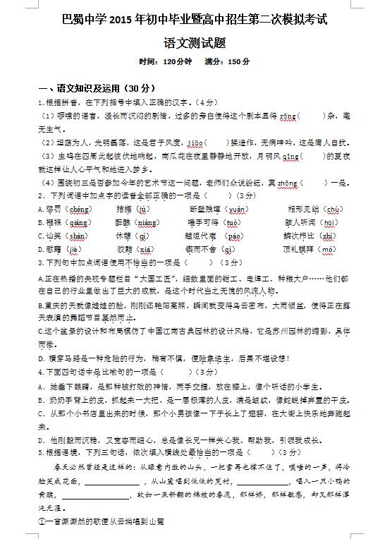 2015年重�c巴蜀中�W二模考��Z文�卷