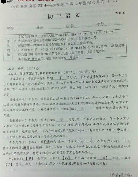 2015北京东城区二模语文试题
