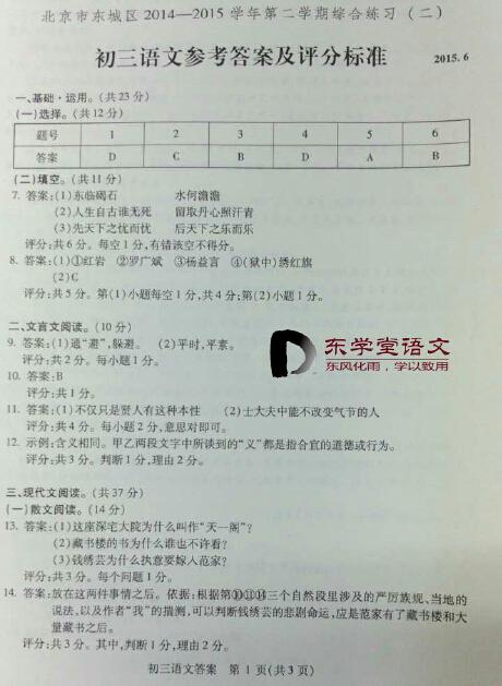 2015北京东城区二模语文试题答案