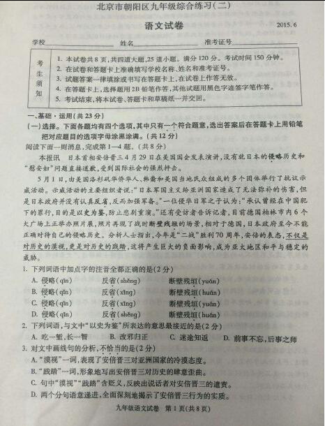 2015北京朝阳区二模语文试题