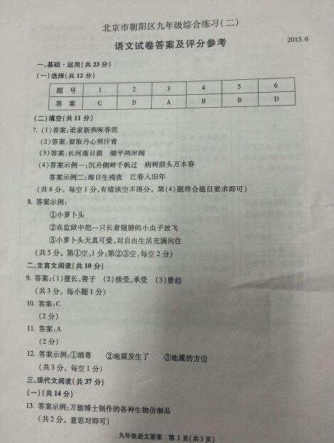 2015北京朝阳区二模语文试题答案