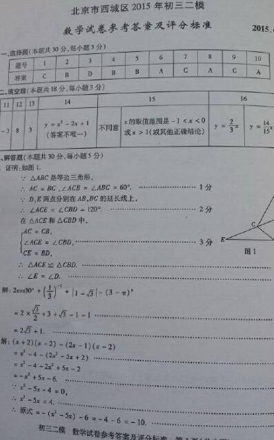 2015北京西城区中考二模数学试题