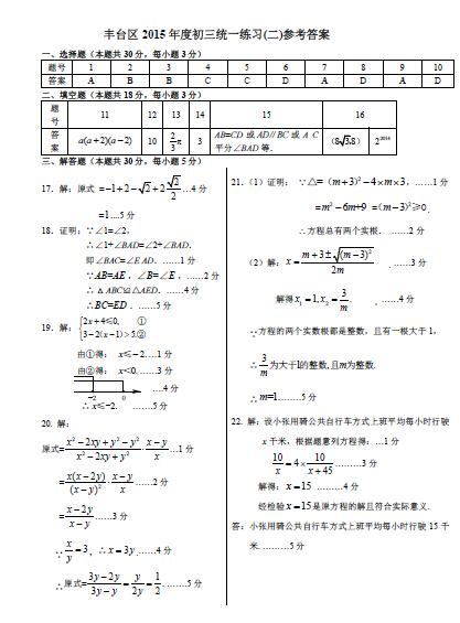 2015北京丰台区中考二模数学试题