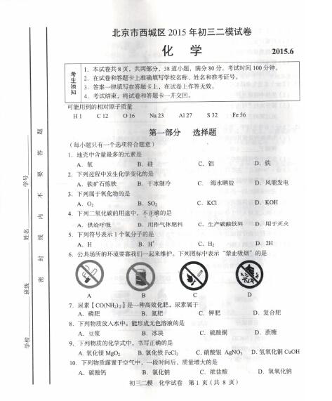 2015北京西城区中考二模化学试题