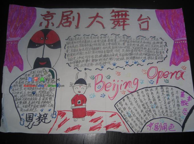 关于京剧的手抄报大全,关于春节的手抄报图片,关于积累的手抄报