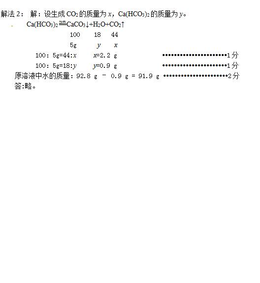 2015北京朝阳区中考二模化学试题