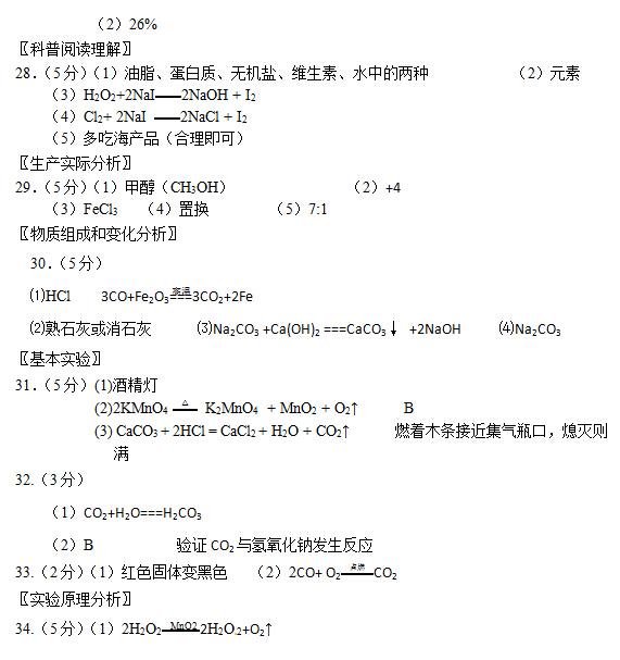 2015北京丰台区中考二模化学试题
