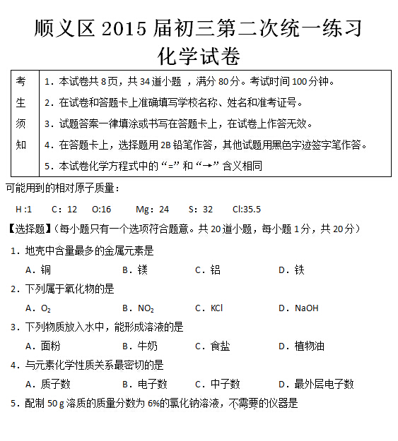 2015北京顺义中考二模化学试题