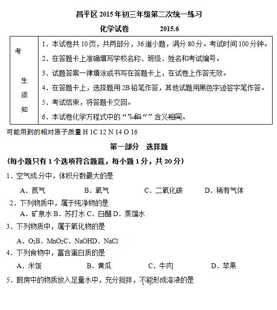 2015北京昌平区中考二模化学试题