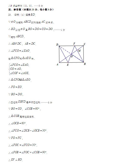 二模数学试题