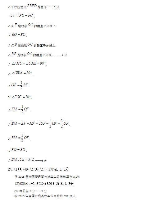 北京东城区中考二模数学试题