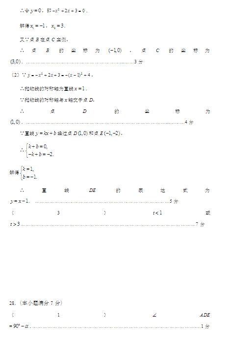 2015北京海淀区中考数学试题
